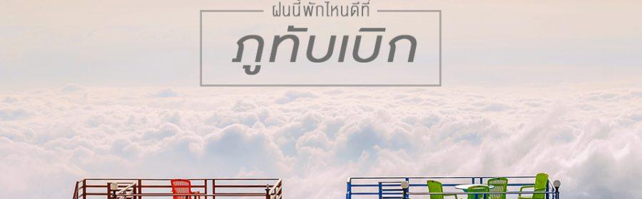Phu Thap Boek (16)
