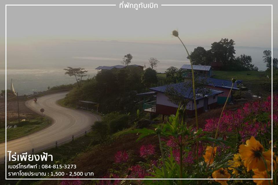 Phu Thap Boek (4)