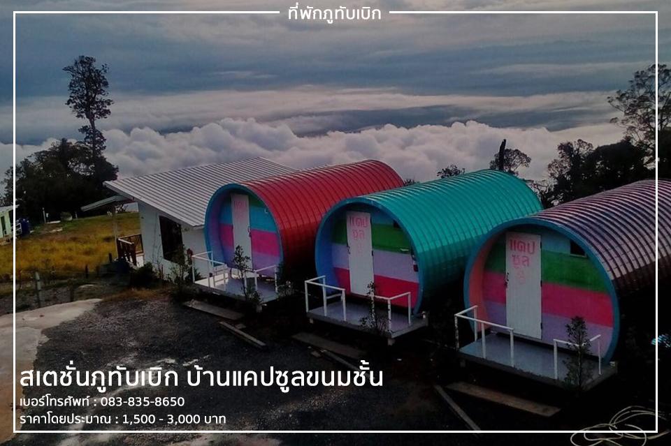 Phu Thap Boek (5)