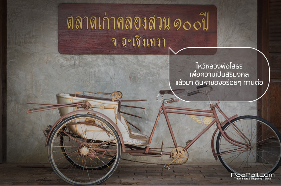 W17-026_Paapaii_895x595_Slide03-052
