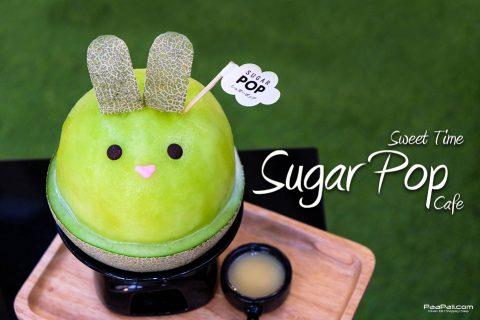 Sugar Pop Cafe มาเพิ่มความหวานให้หัวใจในซอยอารีย์