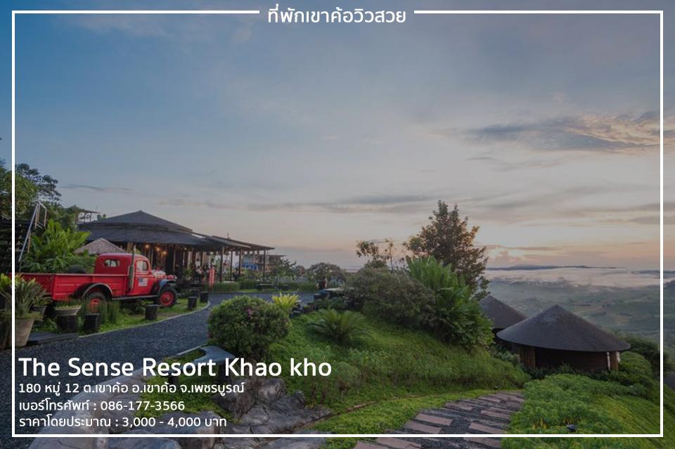 season rainy khaokho (1)
