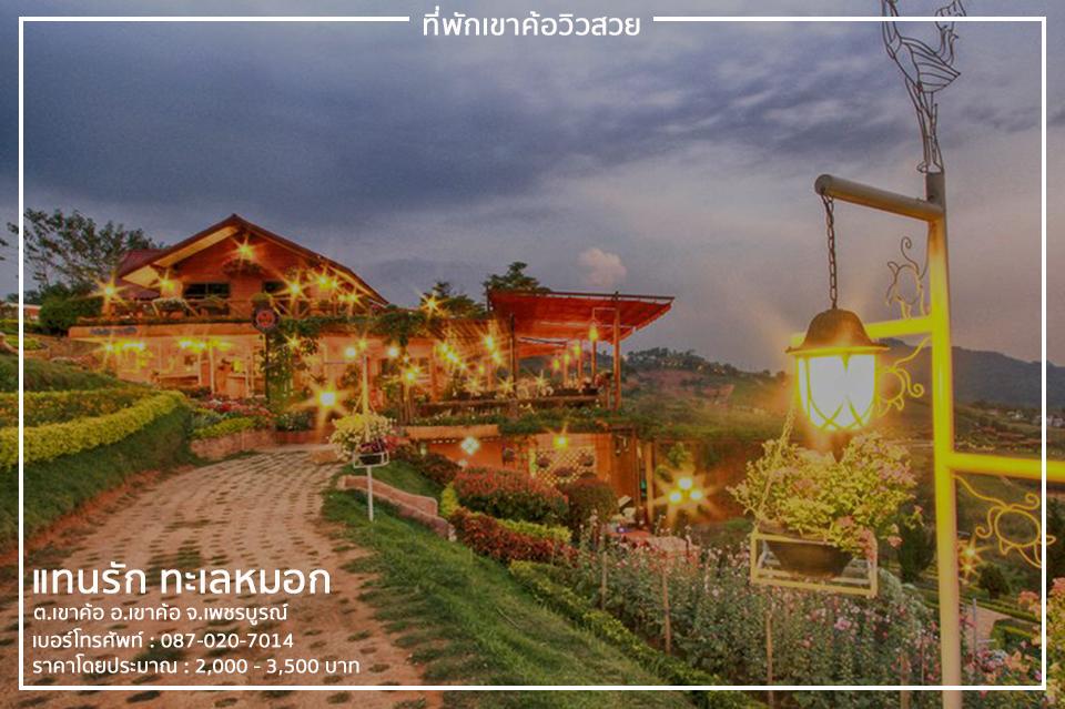 season rainy khaokho (10)