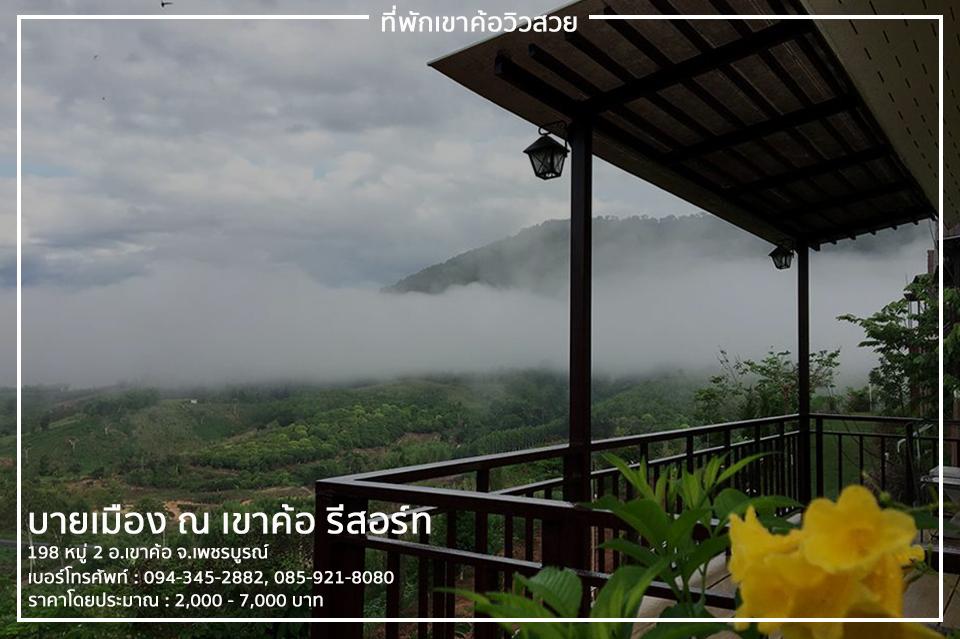 season rainy khaokho (3)