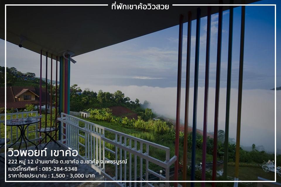 season rainy khaokho (4)