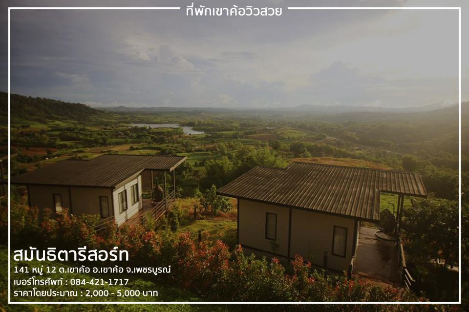 season rainy khaokho (5)