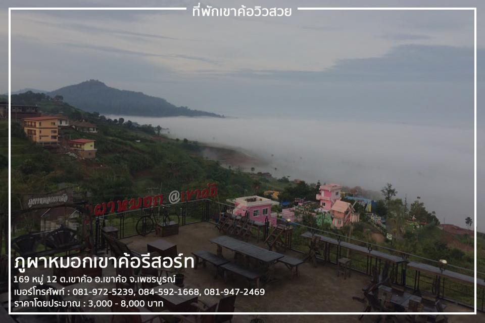 season rainy khaokho (7)