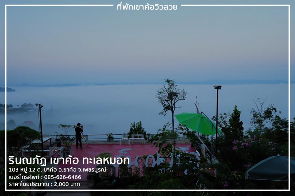season rainy khaokho (8)