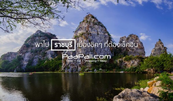 Ratchaburi (1)