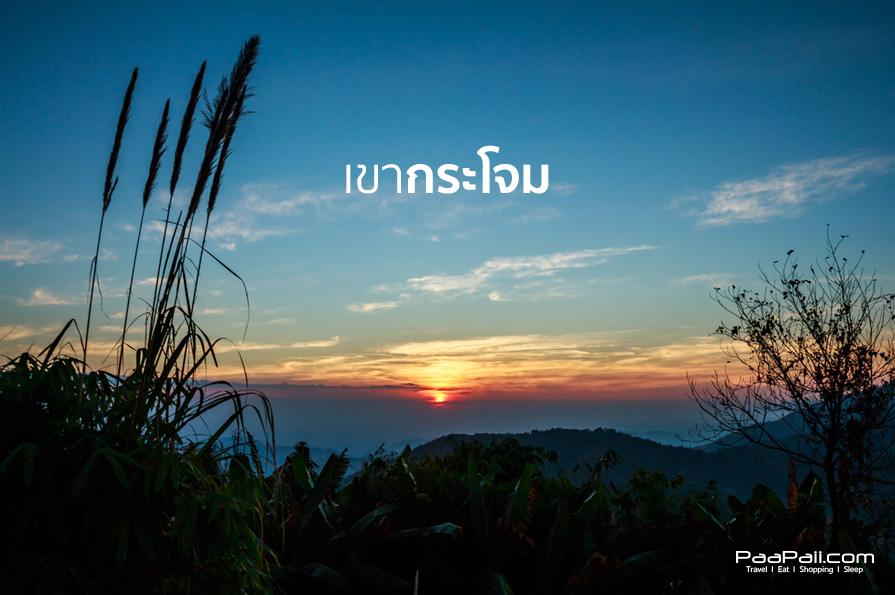 Ratchaburi (16)