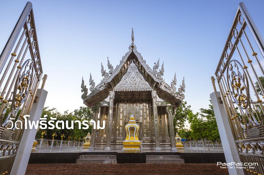 Ratchaburi (18)