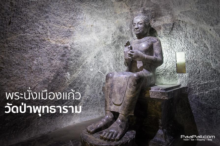 Ratchaburi (21)