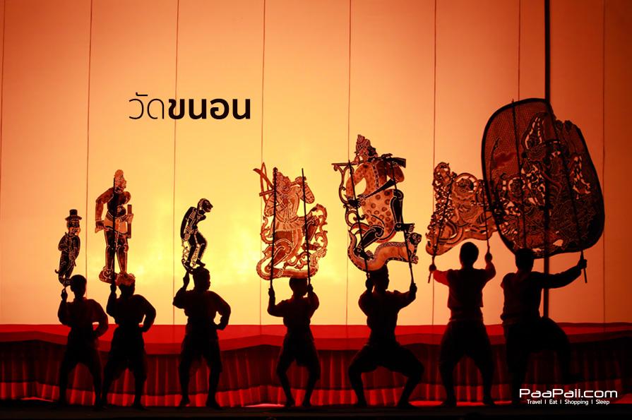 Ratchaburi (4)