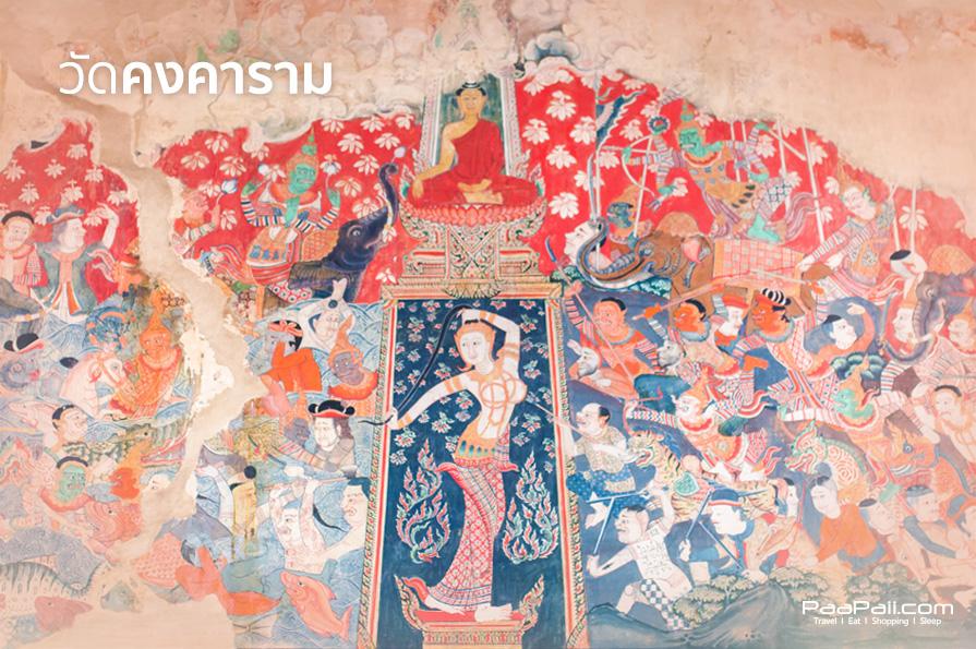 Ratchaburi (9)