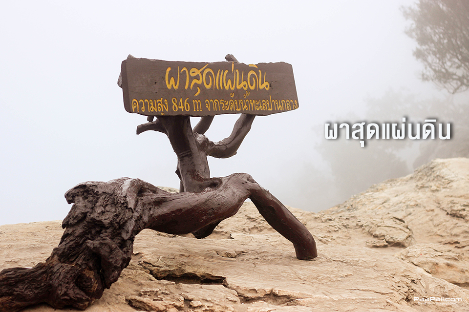 chaiyaphum (5)