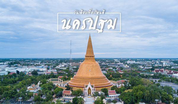 nakhonpathom (11)