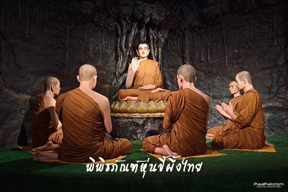 nakhonpathom (3)