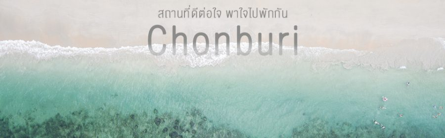 Travel chonlabury (15)