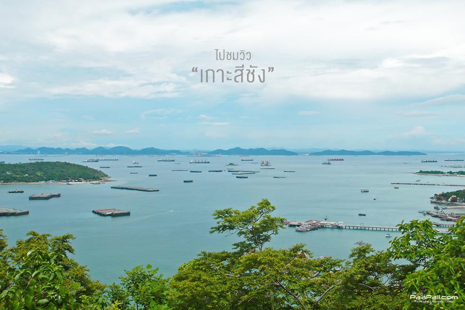 Travel chonlabury (2)