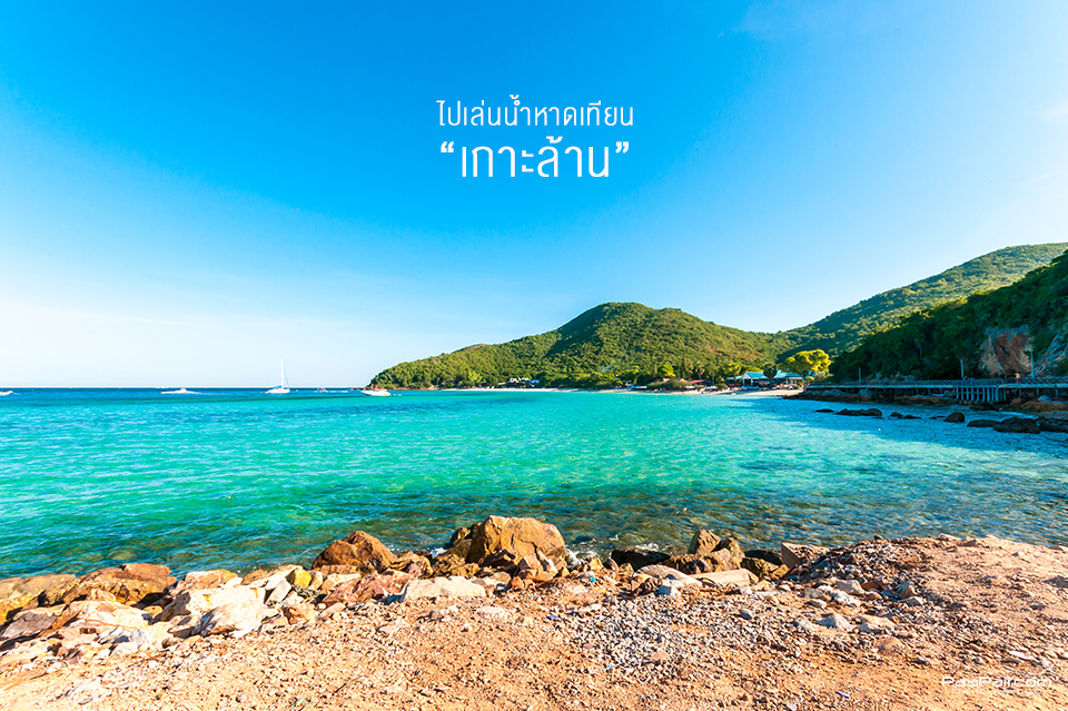 Travel chonlabury (8)