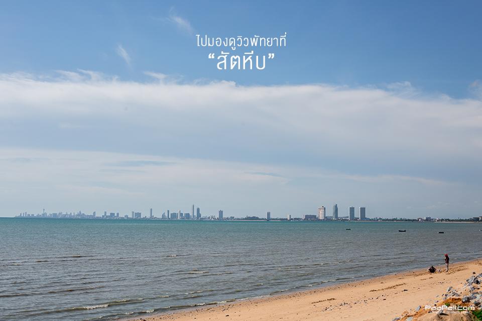 Travel chonlabury (9)