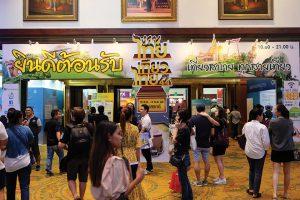 พาไปเดินงานท่องเที่ยวไทยครั้งที่ 44