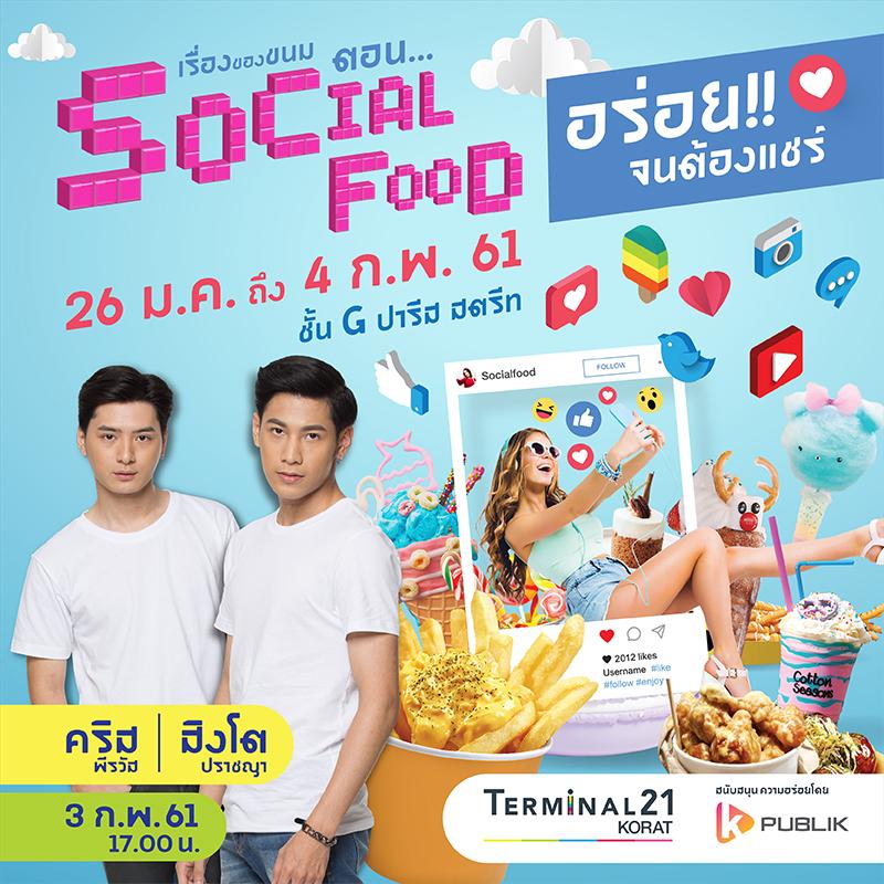 AW.สื่อOnline(Social-FOOD)