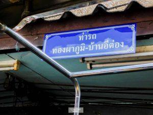 ETong (4)