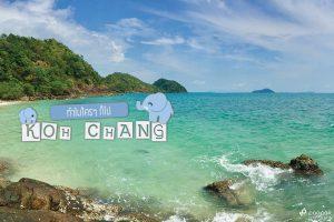พาไปตะลุยเกาะช้าง ความงดงามที่มากกว่าทะเล