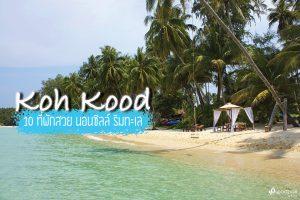 พักผ่อนสบาย ที่พักสวย ริมทะเล @ เกาะกูด