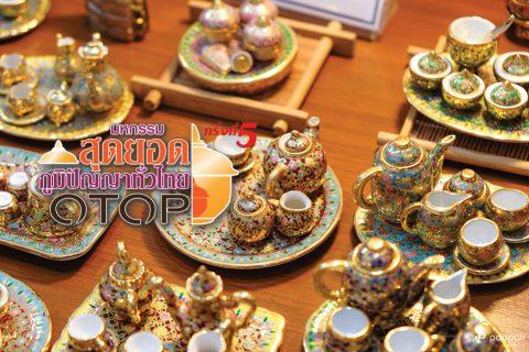 """ชวนไปดูของดี ของเด็ดที่งาน """"มหกรรมสุดยอดภูมิปัญญาทั่วไทย OTOP ครั้งที่ 5"""" @ Fashion Island"""