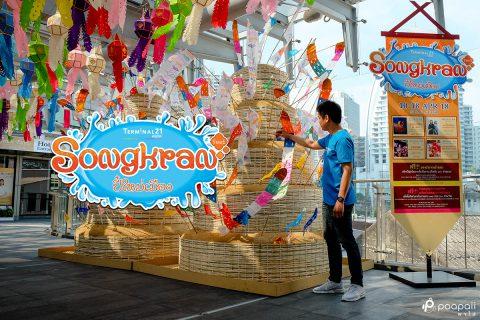 """ชวนเดินเที่ยวงาน """"Songkran Fest ปี๋ใหม่เมือง"""" @ Terminal Asok"""