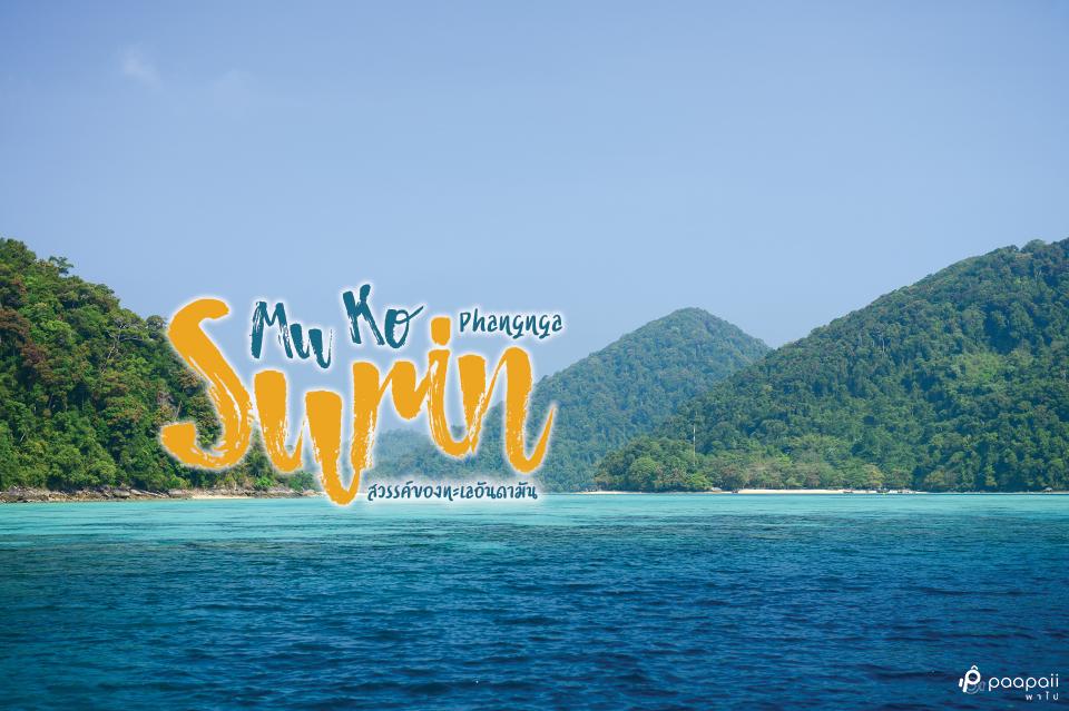 หมู่เกาะสุรินทร์ สวรรค์แห่งทะเลอันดามัน