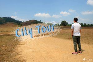 City Tour หนึ่งวันตะลุยเมืองระนอง เที่ยวไหนดี