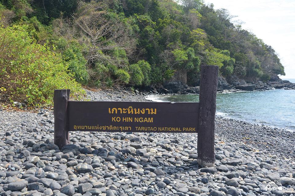 เกาะหินงาม4