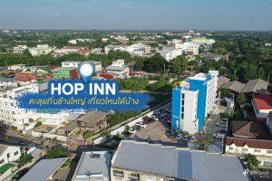 ตะลุยถิ่นช้างใหญ่ พัก Hop Inn เที่ยวไหนได้บ้าง