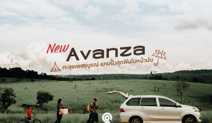 WEB_Paapaii_cover_New-Avanza