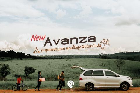 New Avanza พิชิตภูทับเบิก แคมปิ้งสุดฟินในหน้าฝน