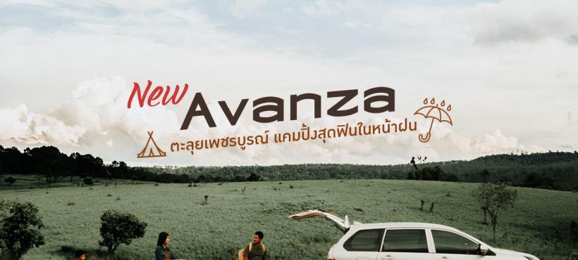 WEB_Paapaii_cover_New-Avanza