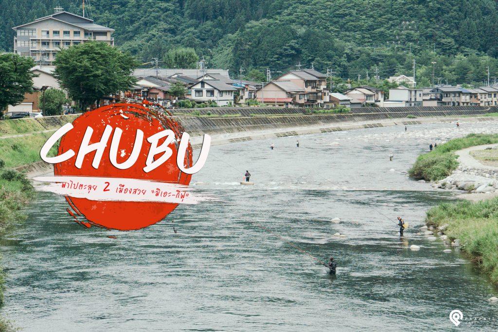 """พาไปตะลุยภูมิภาคชูบุ กับ 2 เมืองสวย """"มิเอะ - กิฟุ"""""""