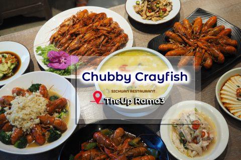 """รีวิวร้านดัง """"Chubby Crayfish"""" ร้านอาหารจีนสไตล์เสฉวน"""