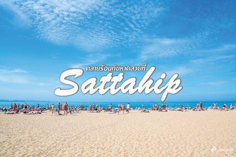 8 จุดแวะเที่ยวคลายร้อนหาดทรายสวยที่สัตหีบ