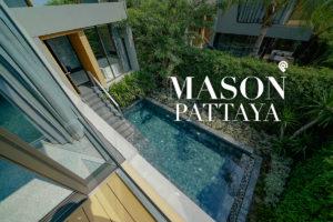 """""""MASON PATTAYA"""" พูลวิลล่าระดับเอ็กซ์คูลซีฟ"""