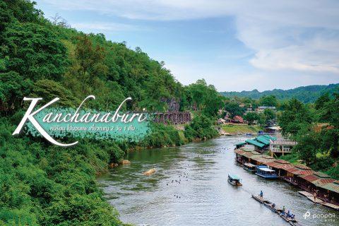 หนีร้อน! ไปพึ่งเย็น เที่ยวกาญจนบุรี 2 วัน 1 คืน