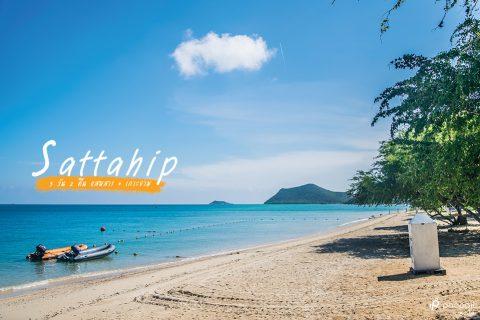 """เที่ยวคลายร้อน """"เกาะแสมสาร-เกาะขาม"""" 3 วัน 2 คืน"""