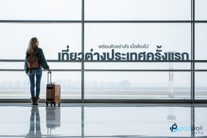 ไปเที่ยวต่างประเทศครั้งแรก เตรียมตัวยังไงดี
