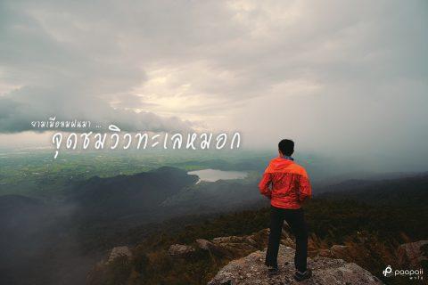 จุดเช็คอิน ชิลสายหมอก รับหน้าฝนปี 2019