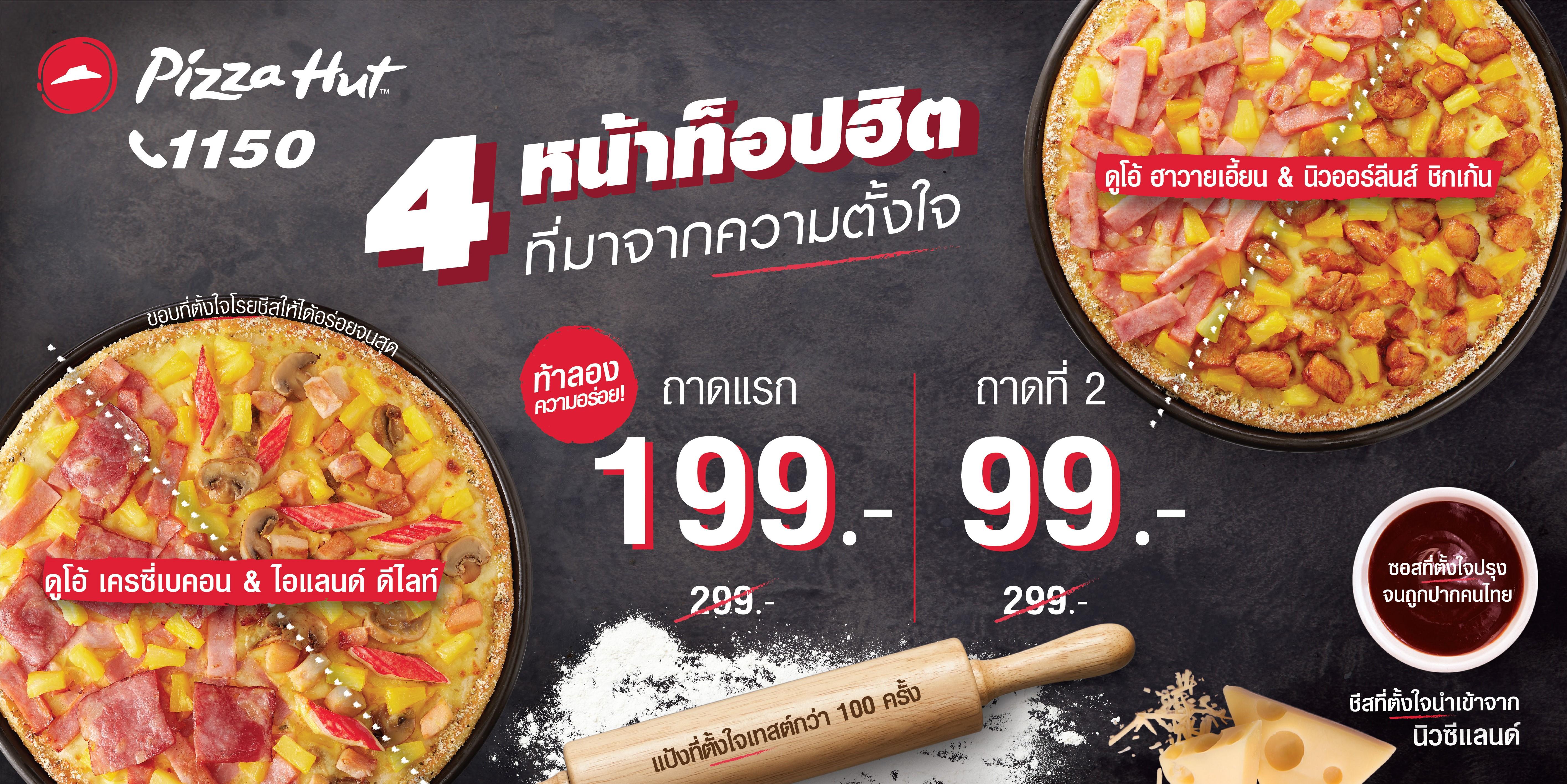 AW pizzahut 1x2 M-01