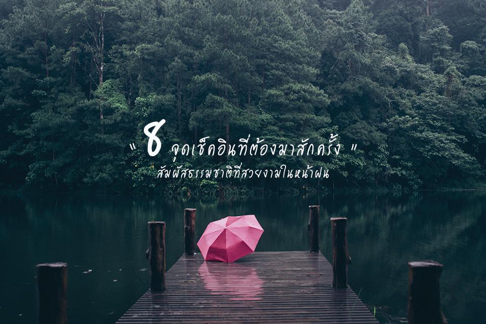 8 จุดเช็คอิน เที่ยวหน้าฝนที่ต้องลองในปีนี้