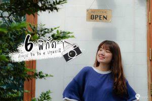 6 พิกัดเช็คอินถ่ายรูปชิล ชิล ในวันหยุด @ ปทุมธานี